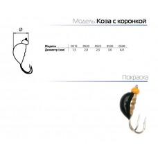 Мормышки вольфрамовые SPIDER коза с коронкой в Москве купить