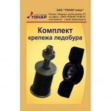 Комплект крепежа ледобура ТОНАР в Москве купить
