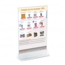 Подставка настольная для рекламы А4 двусторонняя, вертикальная №180 в Москве