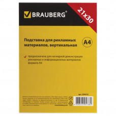 Подставка настольная для рекламы А4 Brauberg односторонняя, вертикальная 290418 в Москве