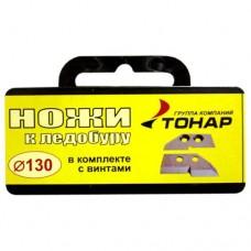 Ножи для ледобура ЛР-130 ТОНАР в Москве купить